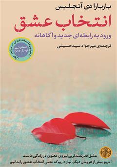 دانلود کتاب انتخاب عشق (ورود به رابطهای جدید و آگاهانه)