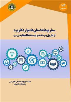 دانلود کتاب سناریوها، داستانها و موارد کاربرد از طریق چرخه عمر توسعه نظامها (بخش دوم)