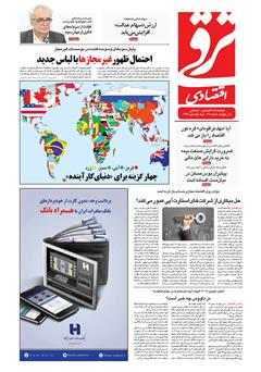 دانلود دوهفتهنامه ترقی اقتصادی - شماره 49