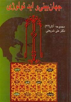 دانلود کتاب جهان بینی و ایدئولوژی - مجموعه آثار