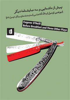 دانلود کتاب پیش از ناشتایی و سه نمایشنامه دیگر