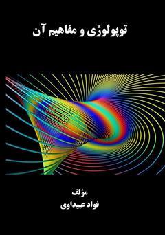 دانلود کتاب توپولوژی و مفاهیم آن