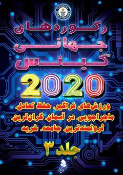 دانلود کتاب رکوردهای جهانی گینس 2020 - جلد 3