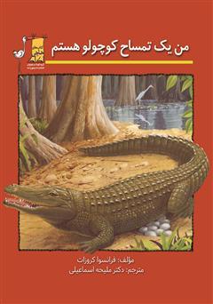 دانلود کتاب من یک تمساح کوچولو هستم