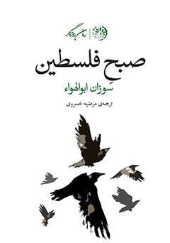 دانلود کتاب صبح فلسطین