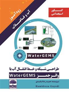 دانلود کتاب زودآموز آب و فاضلاب: طراحی شبکه و خط انتقال آب با واترجمز WaterGEMS