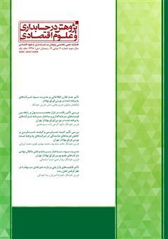 دانلود فصلنامه علمی تخصصی پژوهش در حسابداری و علوم اقتصادی - شماره 9 - جلد یک
