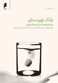 دانلود کتاب بانک تهیدستان: وامهای کوچک، ابزار مبارزه با فقر جهانی