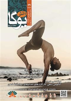 دانلود ماهنامه دانش یوگا شماره 139