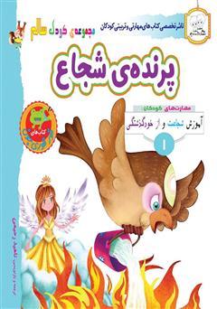 دانلود کتاب کودک سالم: پرندهی شجاع