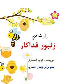 دانلود کتاب راز شادی زنبور فداکار