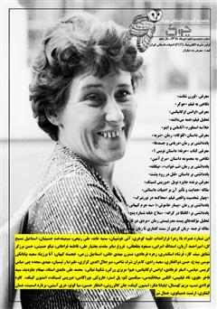 دانلود ماهنامه ادبیات داستانی چوک - شماره 113