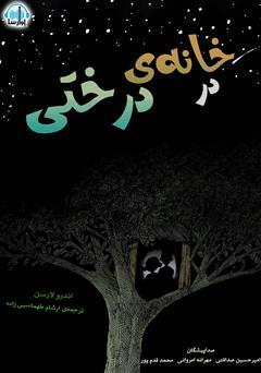 دانلود کتاب صوتی در خانهی درختی