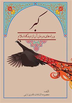 دانلود کتاب کبر و راههای درمان آن از دیدگاه اسلام