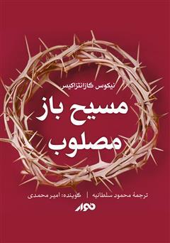 دانلود کتاب صوتی مسیح باز مصلوب