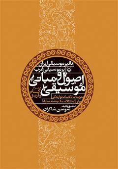دانلود کتاب اصول و مبانی موسیقی و تاثیر موسیقی ایران بر موسیقی غرب