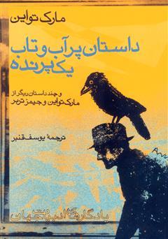 دانلود کتاب داستان پر آب و تاب یک پرنده