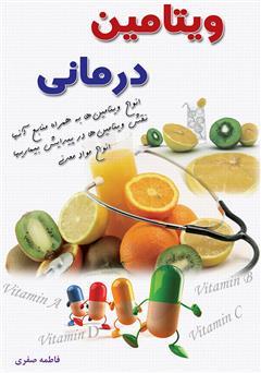کتاب ویتامین درمانی