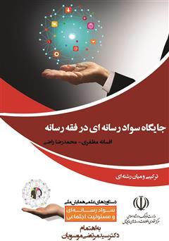دانلود کتاب جایگاه سواد رسانهای در فقه رسانه