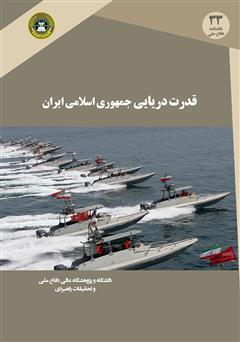 دانلود کتاب قدرت دریایی جمهوری اسلامی ایران (ابعاد و مولفهها)