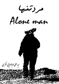 دانلود کتاب مرد تنها