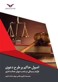 دانلود کتاب اصول حاکم بر طرح دعوی و فرآیند رسیدگی در شعب دیوان عدالت اداری