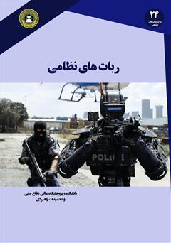 دانلود کتاب رباتهای نظامی