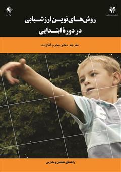 دانلود کتاب روشهای نوین ارزشیابی در دوره ابتدایی