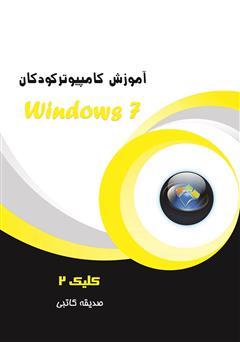 دانلود کتاب آموزش کامپیوتر کودکان (Windows 7 - جلد سوم)