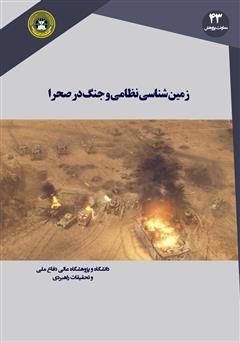 دانلود کتاب زمین شناسی نظامی و جنگ در صحرا: دروس گذشته و چالشهای نوین