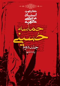 دانلود کتاب حماسه حسینی - جلد دوم