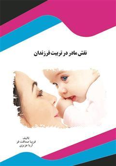 دانلود کتاب نقش مادر در تربیت فرزندان