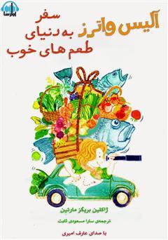 دانلود کتاب صوتی آلیس واترز و سفر به دنیای طعمهای خوب