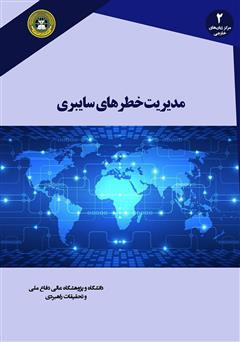 دانلود کتاب مدیریت خطرهای سایبری