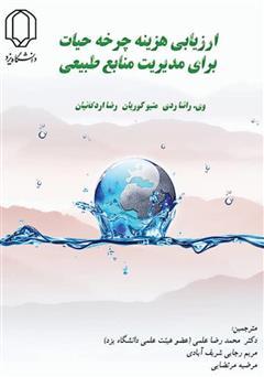 دانلود کتاب ارزیابی چرخه حیات برای مدیریت منابع طبیعی