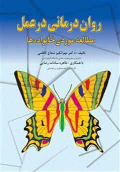 دانلود کتاب روان درمانی در عمل مطالعه ی موردی خانواده ها