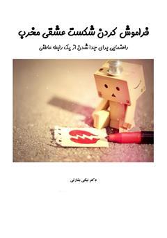 کتاب فراموش کردن شکست عشقی مخرب