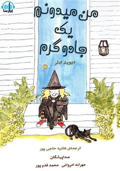 دانلود کتاب صوتی من میدونم که یک جادوگرم