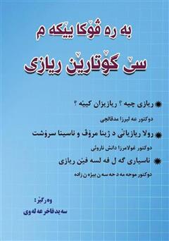 دانلود کتاب مجموعه اول (سه مقاله ریاضی)