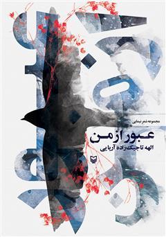 دانلود کتاب عبور از من: مجموعه شعر نیمایی