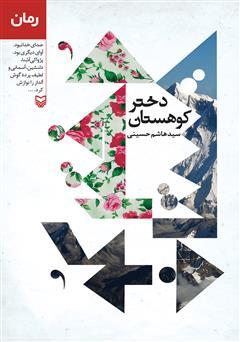 دانلود کتاب دختر کوهستان