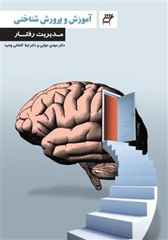 دانلود کتاب مدیریت رفتار