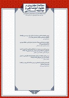 دانلود فصلنامه مطالعات کاربردی در علوم اجتماعی و جامعهشناسی - شماره 8