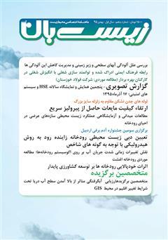 دانلود ماهنامه اختصاصی زیستبان آب - شماره پنجم؛ بهمن 1395