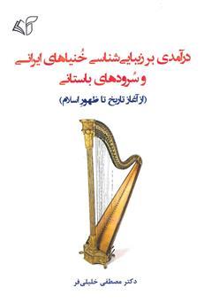 دانلود کتاب درآمدی بر زیبایی شناسی خنیاهای ایرانی و سرودهای باستانی (از آغاز تا ظهور اسلام)