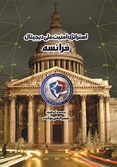 دانلود کتاب استراتژی امنیت ملی دیجیتال فرانسه