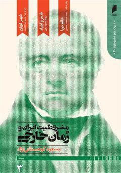 دانلود کتاب مشروطیت ایران و رمان خارجی (جلد 3)