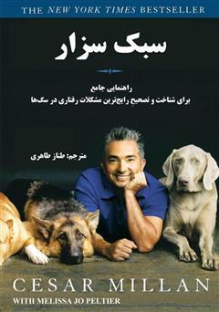 دانلود کتاب سبک سزار: راهنمایی جامع برای شناخت و تصحیح رایجترین مشکلات رفتاری در سگها