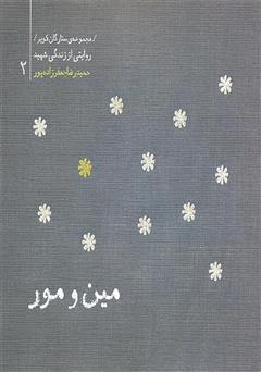 دانلود کتاب ستارگان کویر 2 - مین و مور: خاطرات شهید حمیدرضا جعفرزاده پور