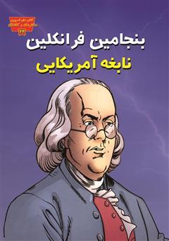دانلود کتاب بنجامین فرانکلین: نابغه آمریکایی